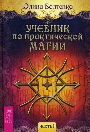 цены Болтенко Э. Учебник по практической магии Часть 1