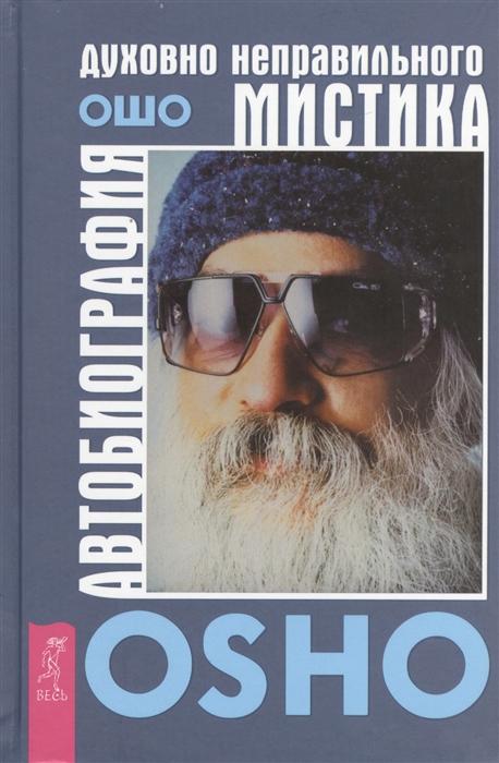 Ошо Автобиография духовно неправильного мистика цена и фото