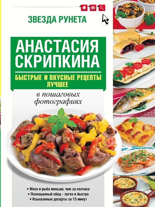 Скрипкина А. Быстрые и вкусные рецепты в пошаговых фотографиях Лучшее