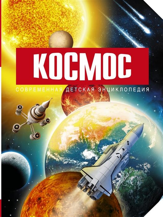 Космос Современная детская энциклопедия