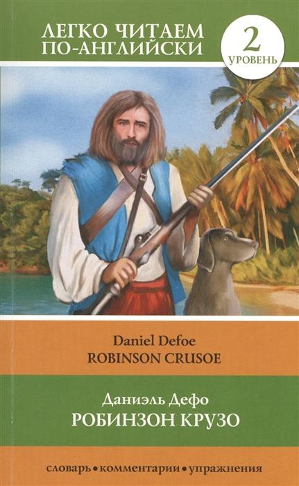 Дефо Д. Robinson Crusoe недорого