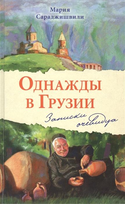 Сараджишвили М. Однажды в Грузии Записки очевидца