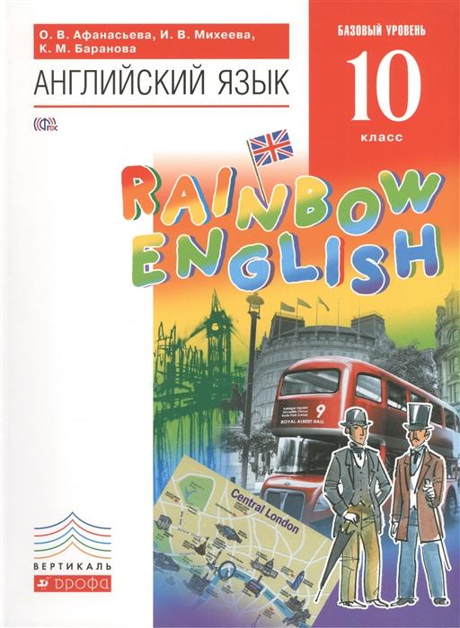 Афанасьева О., Михеева И., Баранова К. Английский язык Rainbow English 10 класс Учебник Базовый уровень