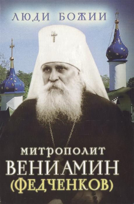 Рожнева О. (сост.) Митрополит Вениамин Федченков