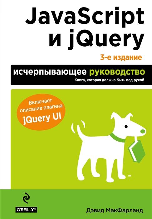 цены на МакФарланд Д. JavaScript и jQuery  в интернет-магазинах