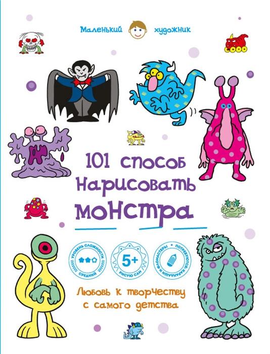 101 способ нарисовать монстра Любовь к творчеству с самого детства коллектив авторов 101 способ нарисовать супергероя