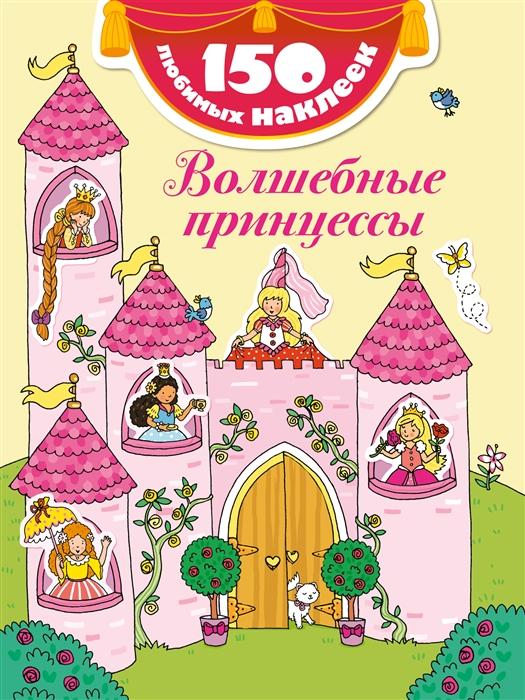 Финн Р. (худ.) Волшебные принцессы матарыкин д худ р суперкары