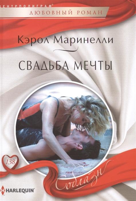 Маринелли К. Свадьба мечты
