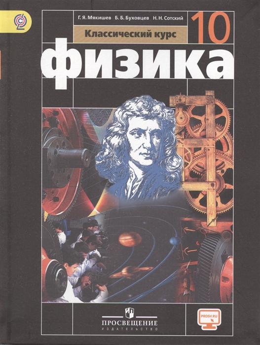 Мякишев Г., Буховцев Б., Сотский Н. Физика 10 класс Учебник для общеобразовательных организаций Базовый уровень физика 10 класс базовый уровень учебник