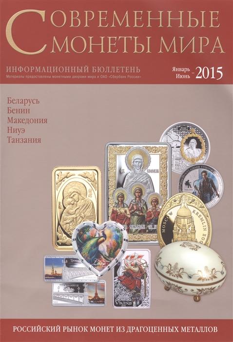 Современные монеты мира Информационный бюллетень Январь - июнь 2015 календарь июнь 2017