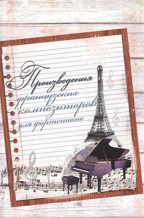 Произведения французских композиторов для фортепиано Хрестоматия