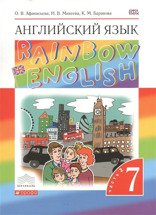 Афанасьева О., Михеева И., Баранова К. Английский язык Rainbow English 7 класс Учебник В двух частях Часть 2 артюхова и сост английский язык 7 класс