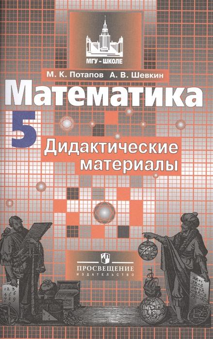 Потапов М., Шевкин А. Математика Дидактические материалы 5 класс