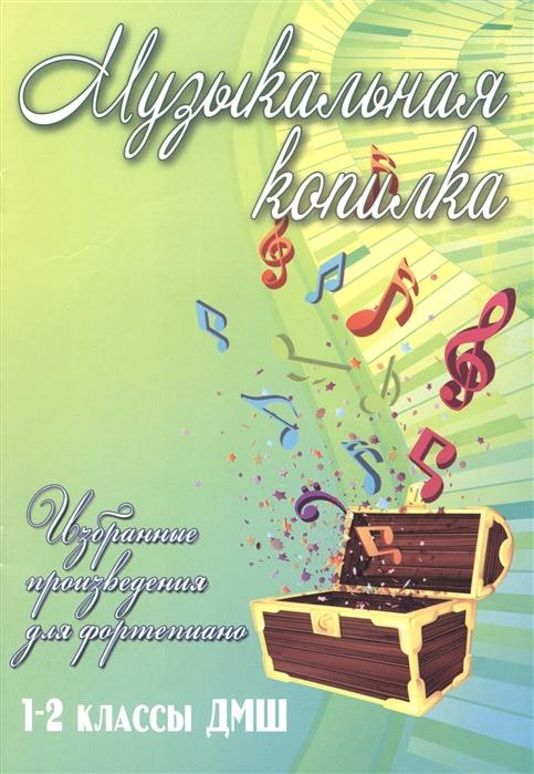 Барсукова С. (сост.) Музыкальная копилка Избранные произведения для фортепиано 1-2 классы ДМШ барсукова с сост музыкальная копилка избранные произведения для фортепиано 1 2 классы дмш