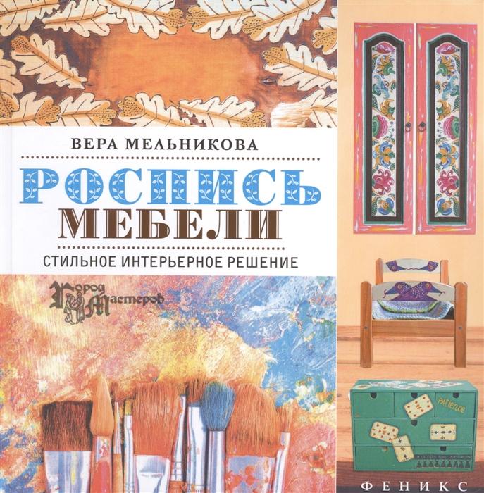Мельникова В. Роспись мебели Стильное интерьерное решение