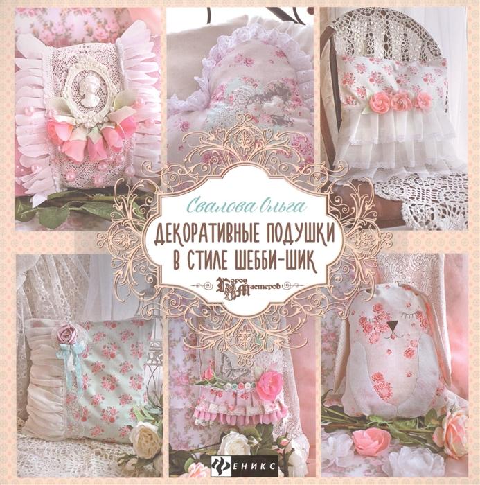 Свалова О. Декоративные подушки в стиле шебби-шик