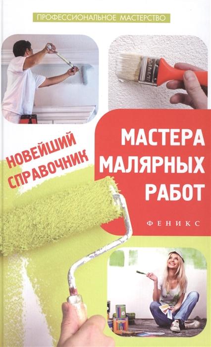 Савенко Л. Новейший справочник мастера малярных работ цены онлайн