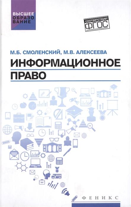 Смоленский М., Алексеева М. Информационное право Учебник недорого
