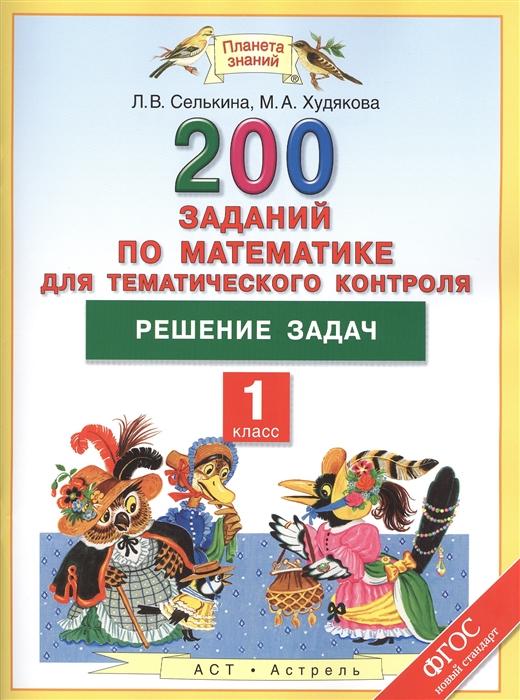 цена на Селькина Л., Худякова М. 200 заданий по математике для тематического контроля Решение задач 1 класс