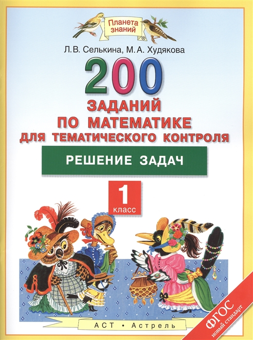 Селькина Л., Худякова М. 200 заданий по математике для тематического контроля Решение задач 1 класс селькина л в худякова м а математика 4 класс 200 заданий по математике для тематического контроля решение задач