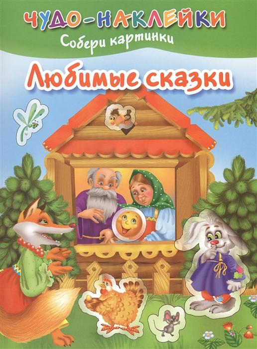 Купить Любимые сказки Собери картинки, АСТ, Книги с наклейками