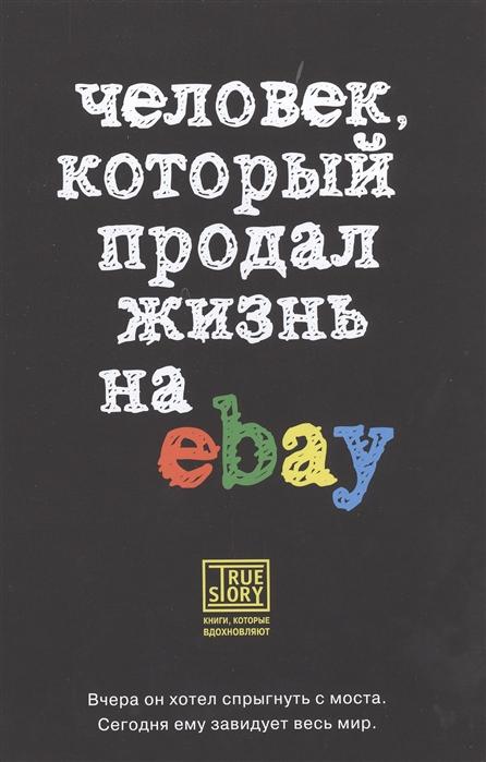 Ашер Й. Человек который продал жизнь на eBay