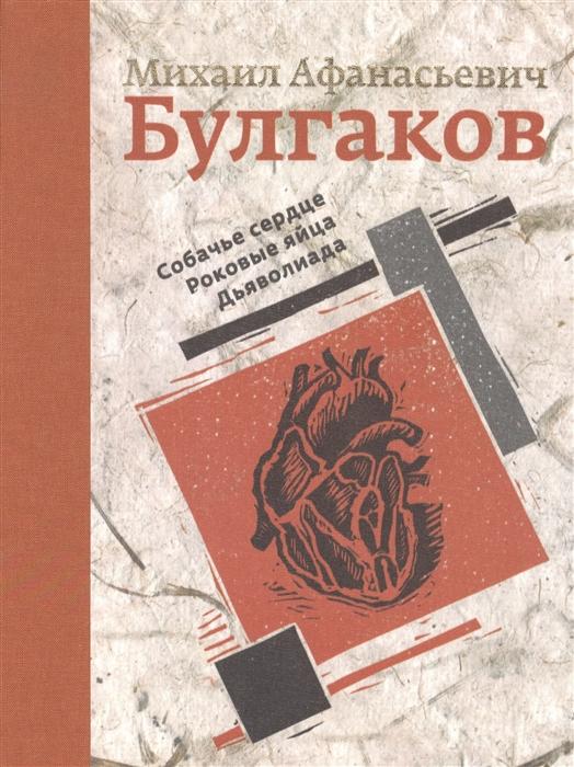 Булгаков М. Собачье сердце Роковые яйца Дьяволиада все цены