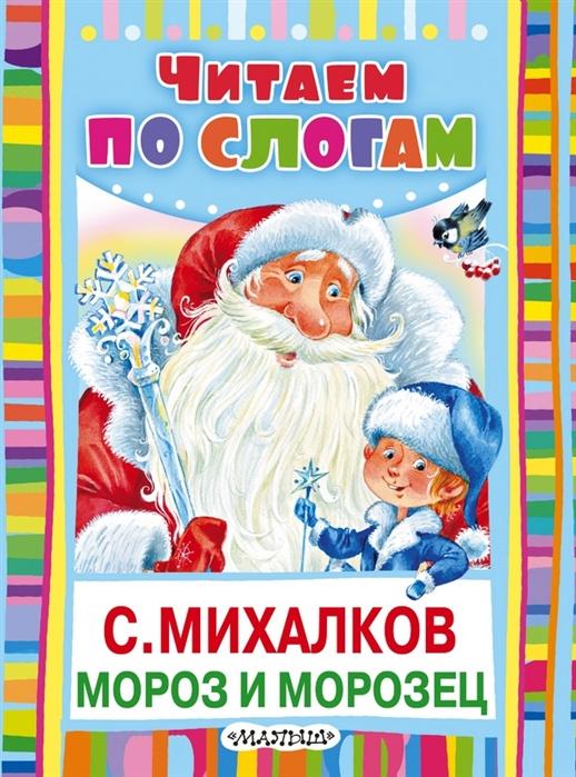 Купить Мороз и Морозец Литовская сказка, АСТ, Сказки