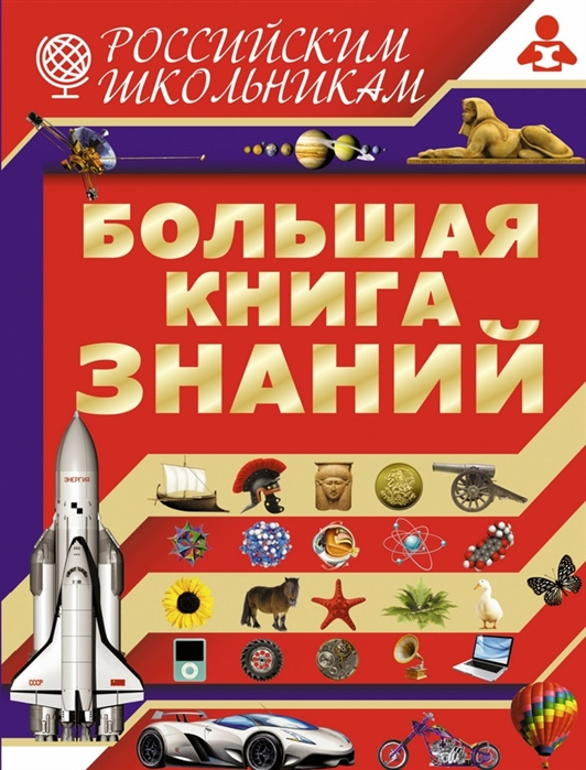 лучшая цена Жабцев В. Большая книга знаний