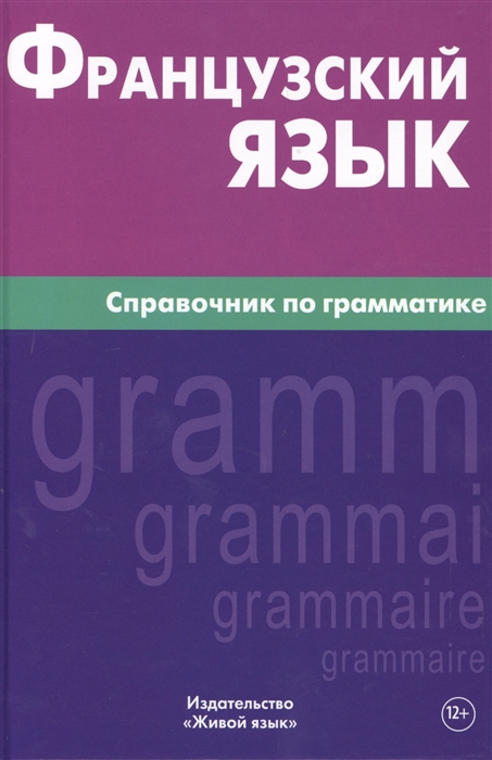 Маренгов В. Французский язык Справочник по грамматике цена