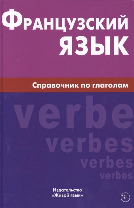 Маренгов В. Французский язык Справочник по глаголам