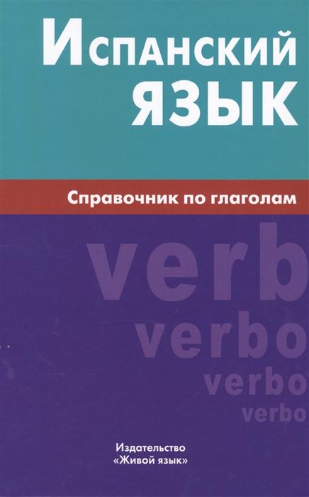 Гомес М. Испанский язык Справочник по глаголам