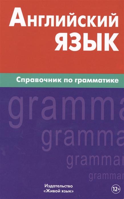 Володин В. Английский язык Справочник по грамматике цена и фото