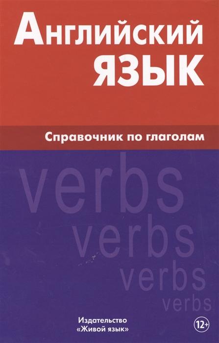 Володин В. Английский язык Справочник по глаголам