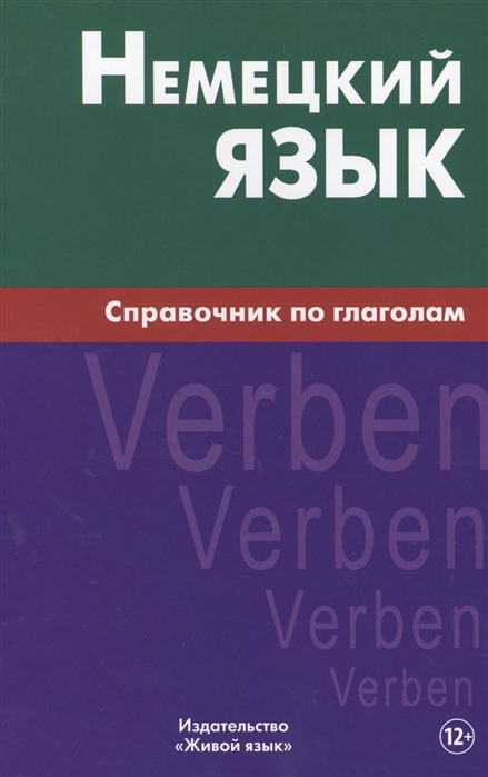 Кригер Р. Немецкий язык Справочник по глаголам
