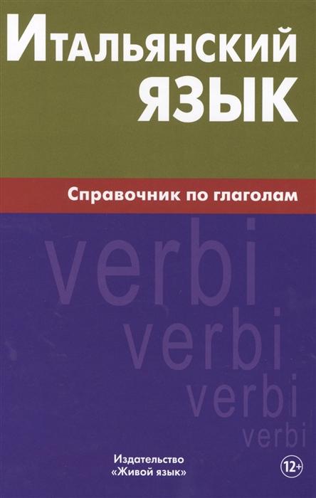Лепнин М. Итальянский язык Справочник по глаголам