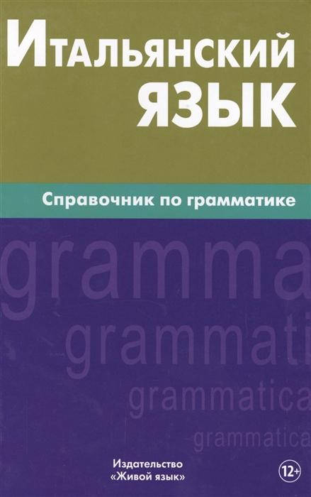 цена на Лепнин М. Итальянский язык Справочник по грамматике
