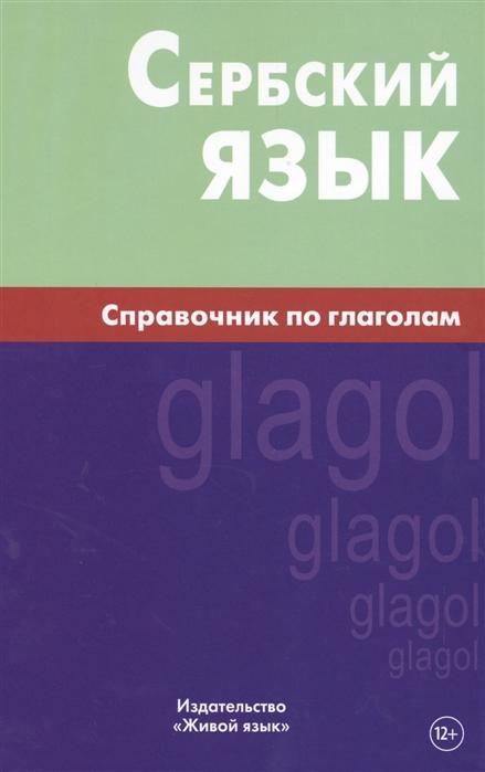 Чарский В. Сербский язык Справочник по глаголам