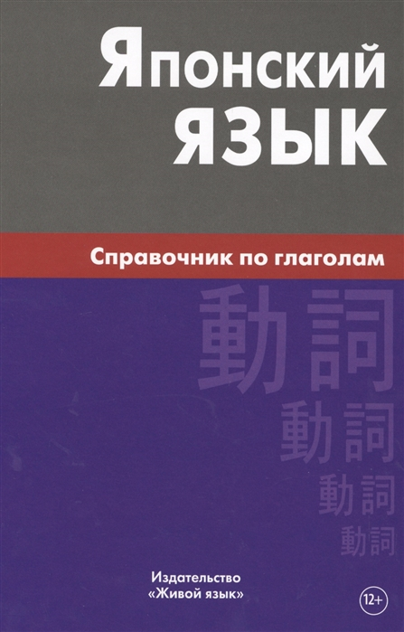 Антонова С. Японский язык Справочник по глаголам