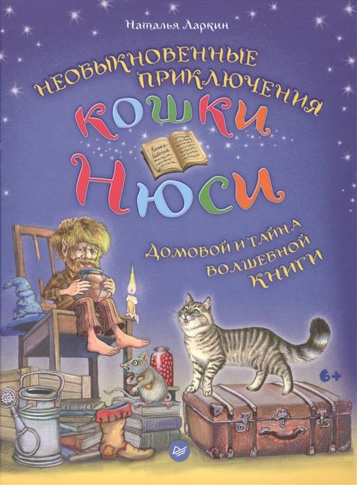 Ларкин Н. Необыкновенные приключения кошки Нюси Домовой и тайна волшебной книги