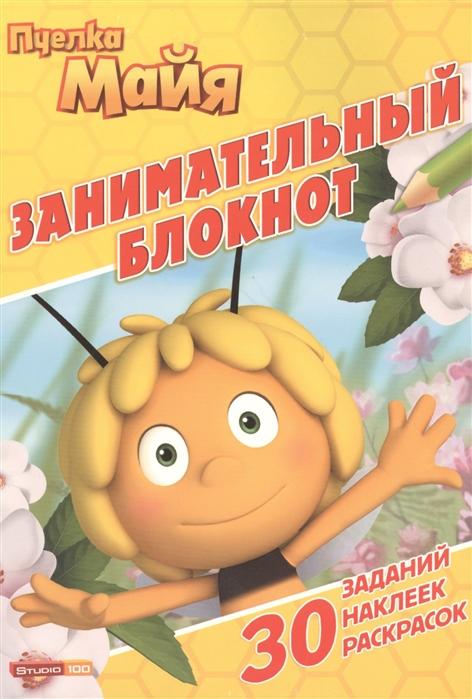 Баталина В. (ред.) Занимательный блокнот ДРТР 1505 Пчелка Майя 30 заданий наклеек раскрасок стоимость
