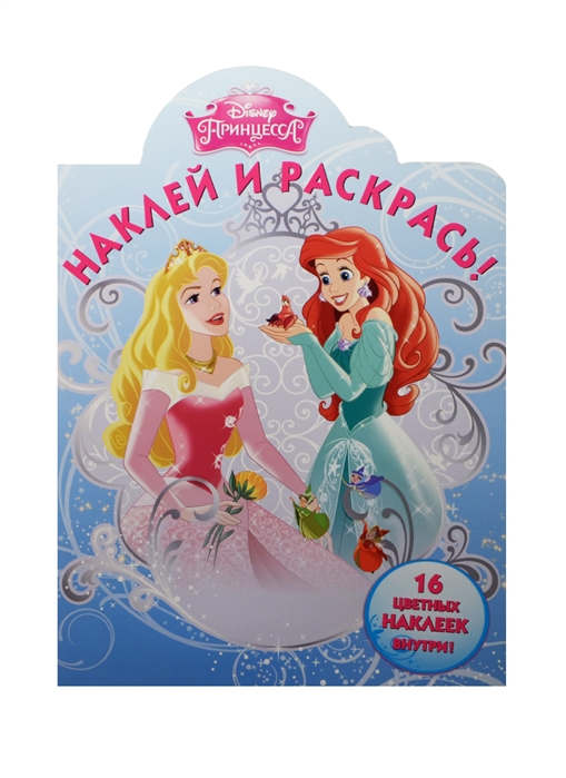 Купить Наклей и раскрась НР 15031 Принцессы 16 наклеек внутри, Эгмонт Россия ЛТД, ЗАО, Раскраски
