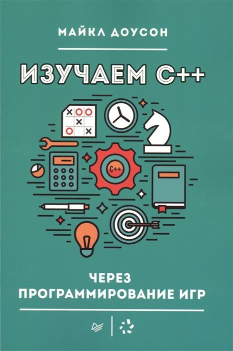 Доусон М. Изучаем С через программирование игр бек к экстремальное программирование разработка через тестирование tdd