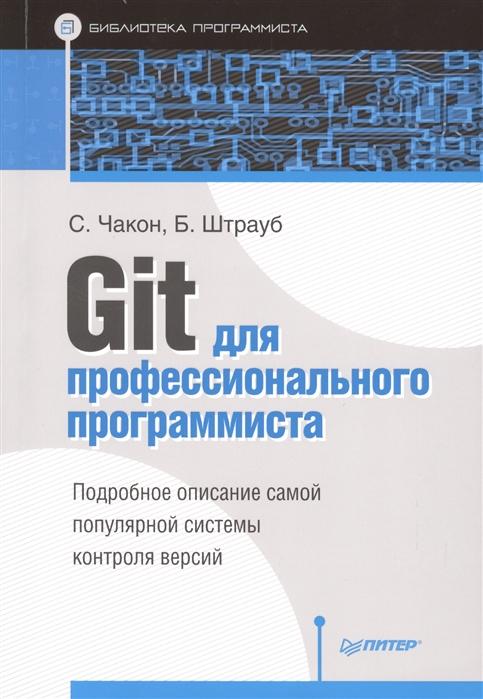 Чакон С., Штрауб Б. Git для профессионального программиста Подробное описание самой популярной системы контроля версий