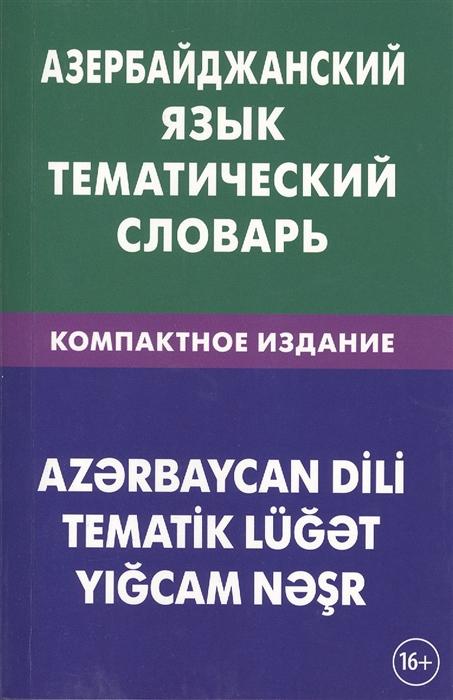 Аскеров А. Азербайджанский язык Тематический словарь эльхан аскеров хищники