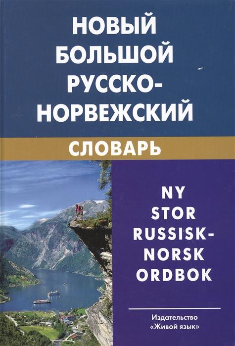 Берков В. Новый большой русско-норвежский словарь