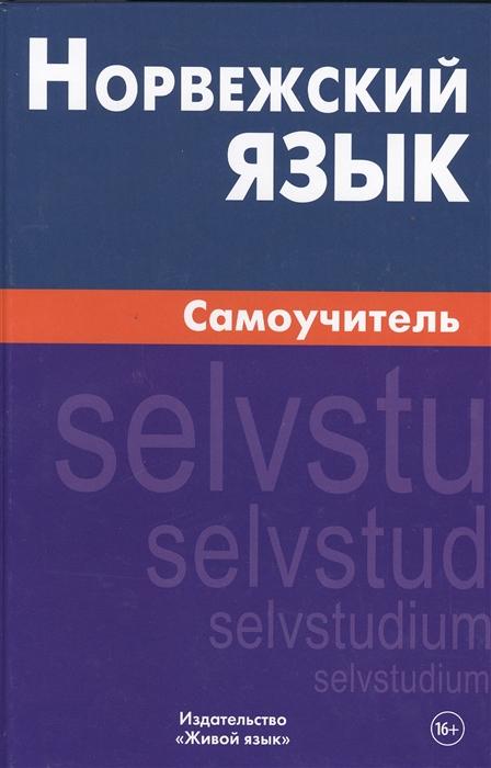 цены Морукова Н. Норвежский язык Самоучитель