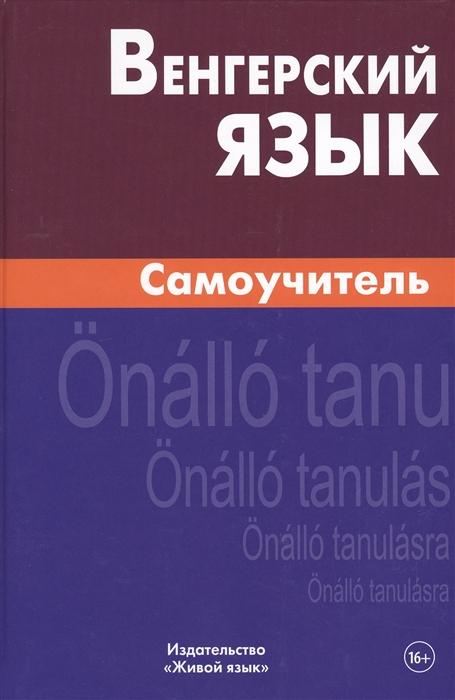 Гуськова А., Туроцки С. Венгерский язык Самоучитель