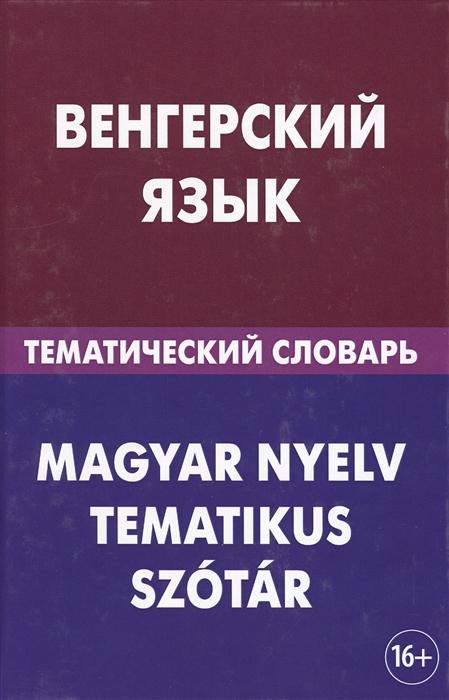 Венгерский язык Тематический словарь 20 000 слов и предложений С транскрипцией венгерских слов