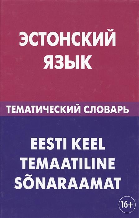 Эстонский язык Тематический словарь